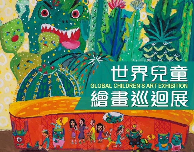 藝術的世界無國界,見識全球兒童想像力