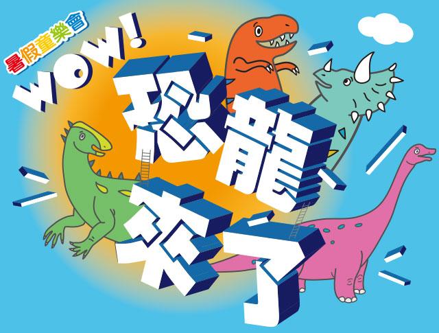 暑假童樂會-WOW!恐龍來了!