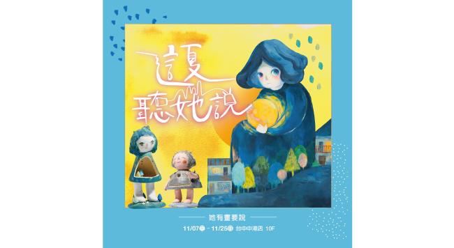 11/7~11/25 台中中港店 10F