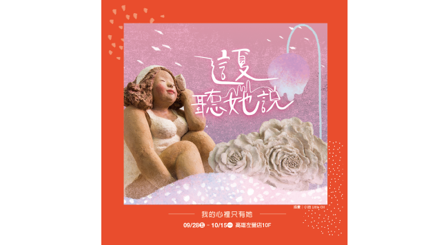 9/28~10/15 高雄左營店10F