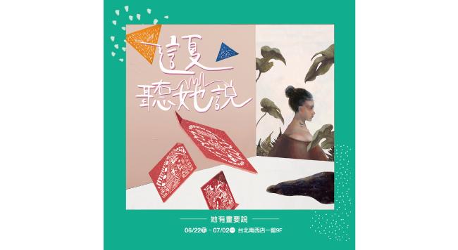 6/22~7/2 台北南西店一館 9F