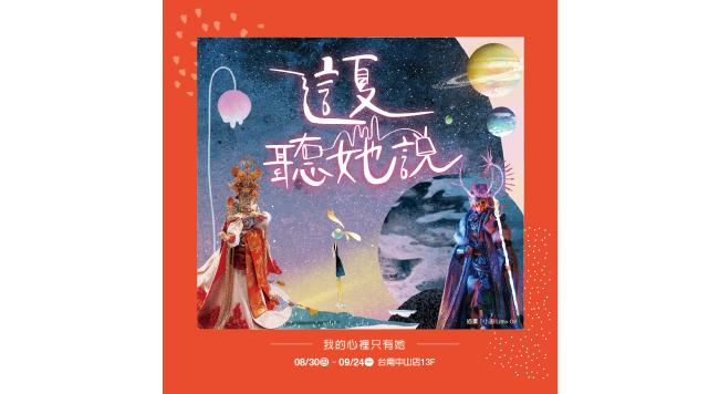 8/30~9/24 台南中山店13F
