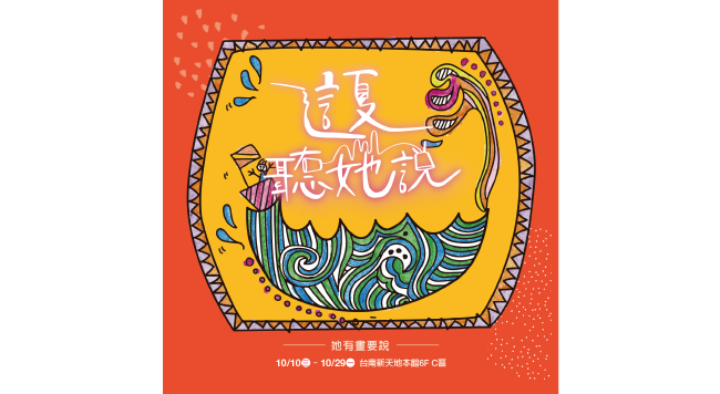 10/10-10/29 台南西門店本館 6F C區