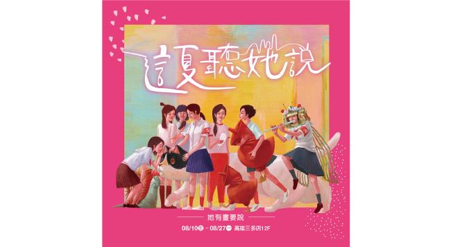 8/10~8/27 高雄三多店12F