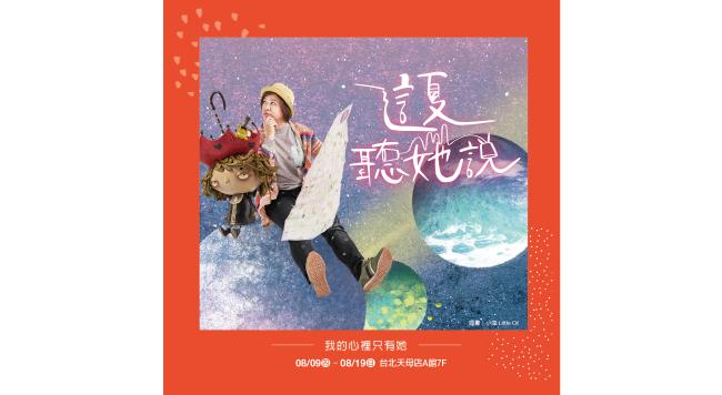 8/9~8/19 台北天母店A館 7F
