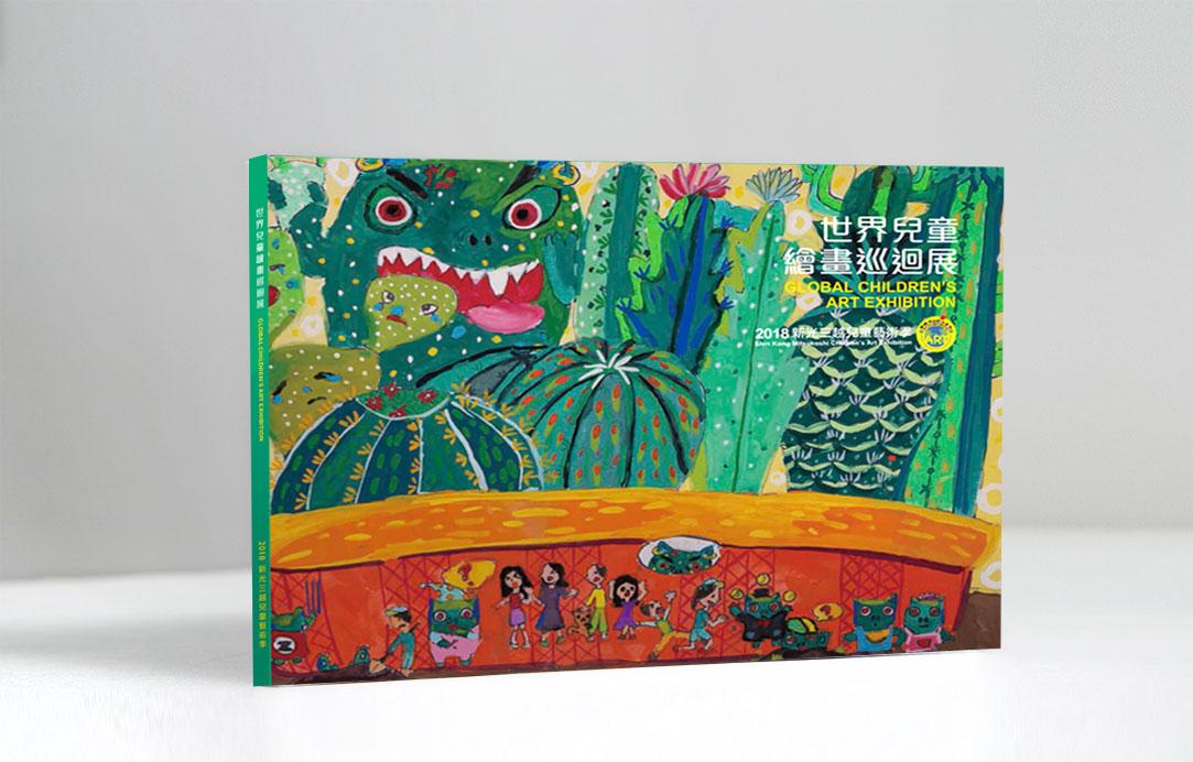 2018世界兒童繪畫展 畫冊
