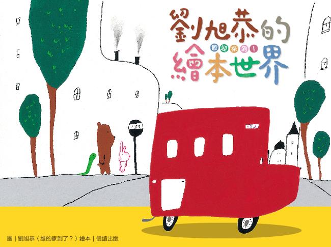 插畫特展-劉旭恭的繪本世界