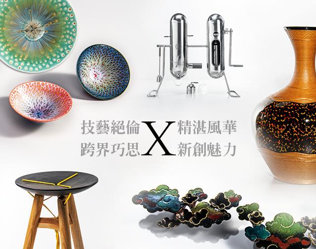 2018 台灣工藝競賽  得獎作品展