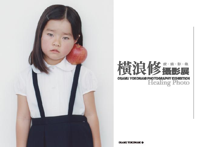 感受「日本空氣感影像大師」的鏡頭魅力。