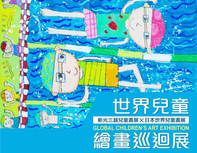 新光三越兒童畫展 X 日本世界兒童畫展