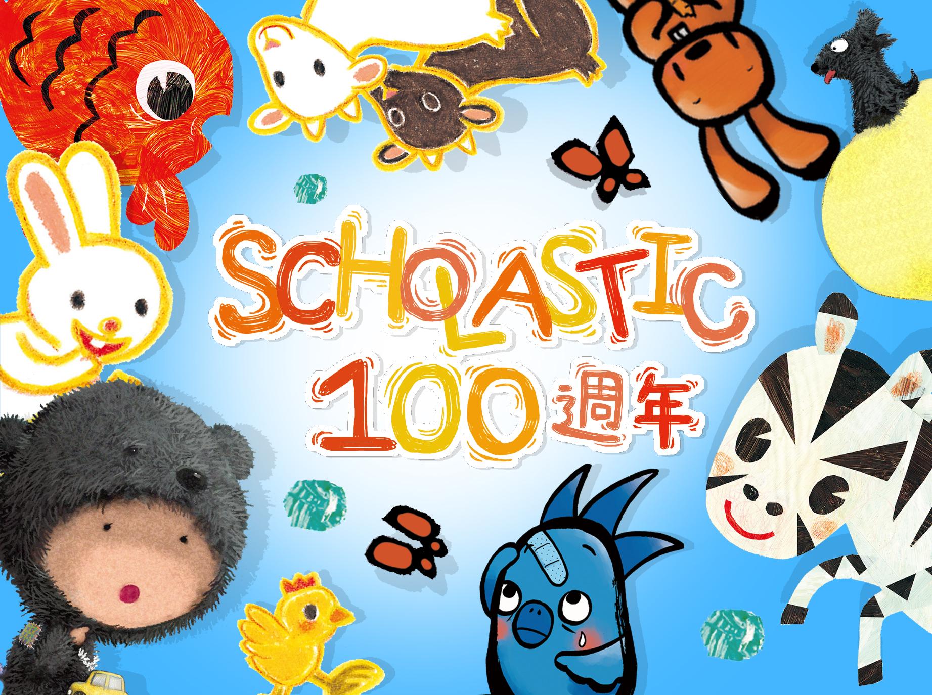 Scholastic100週年特展
