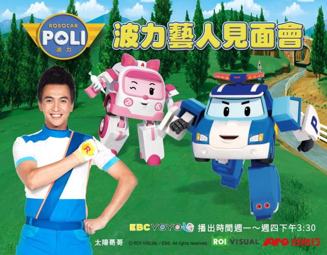 最夯的Peppa Pig、POLI與東森哥哥 · 姐姐暑假見面會