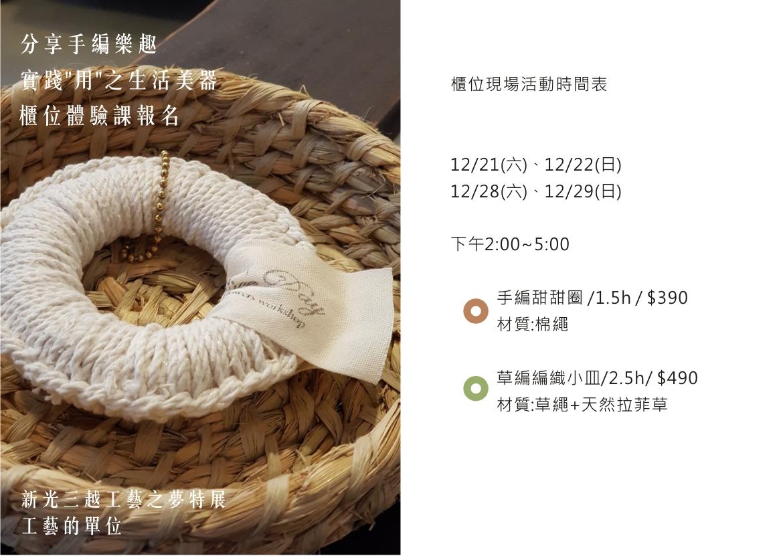 手編甜甜圈&草編編織小皿