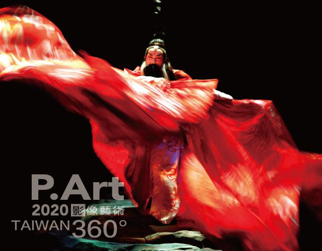 影像藝術 Photo Art Taiwan 360°