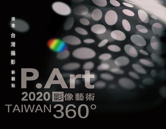 你印象中的「台灣攝影」樣貌為何?