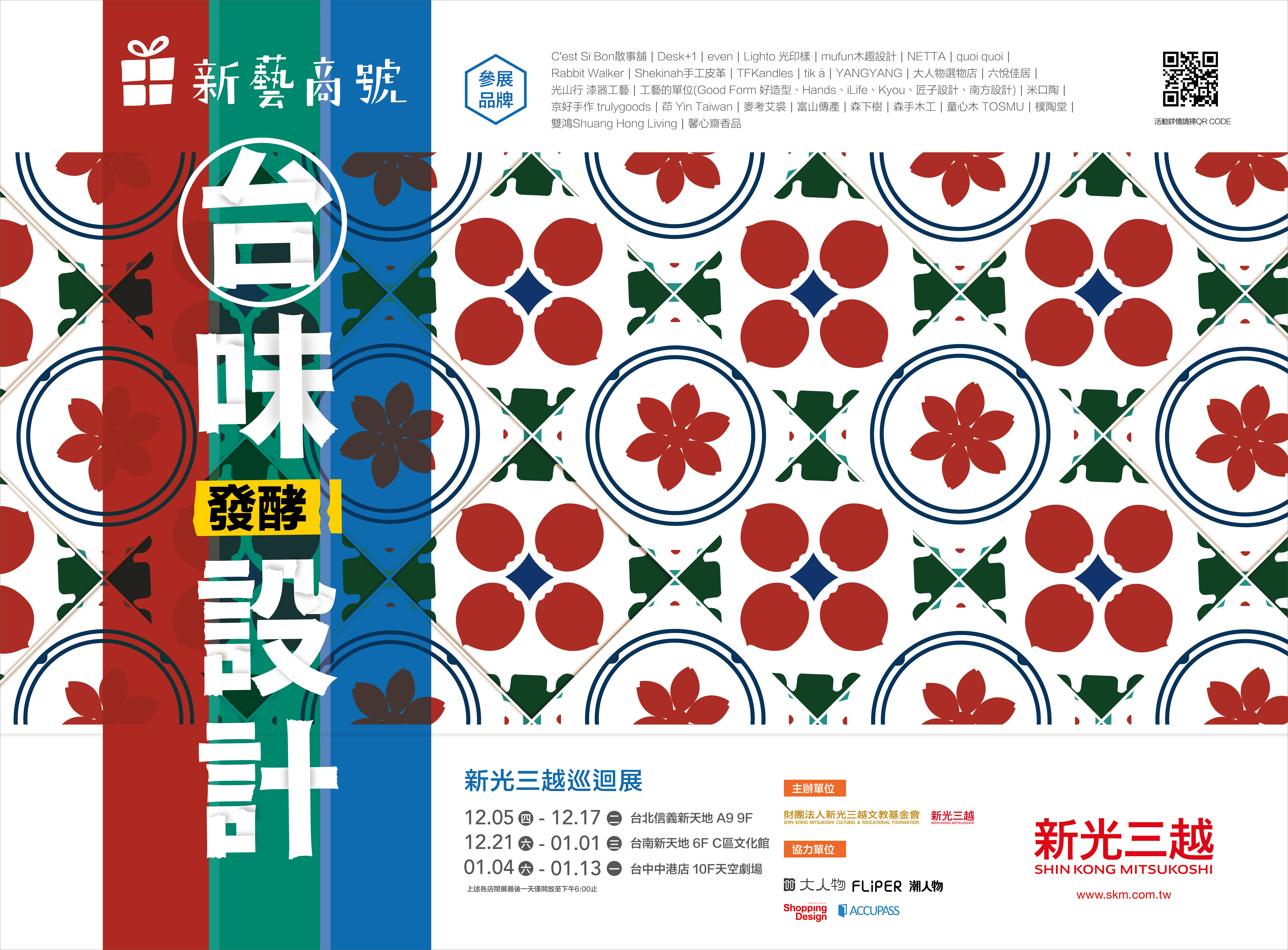 2019 - 台味設計發酵