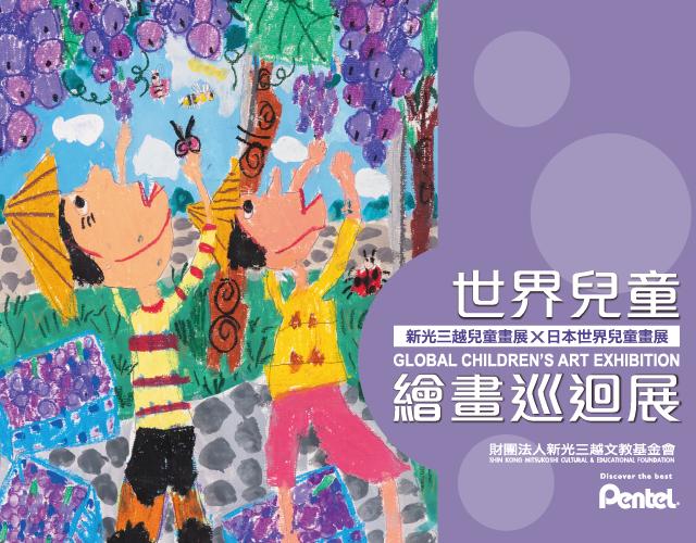 來自世界不同國家的兒童藝術創作