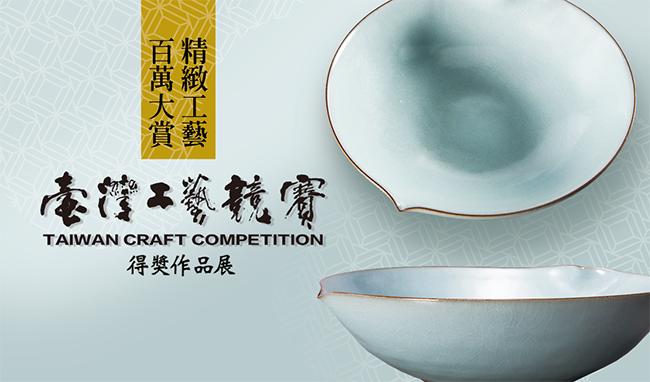 A|臺灣工藝競賽