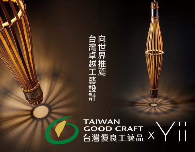 將台灣卓越工藝設計品牌推向世界
