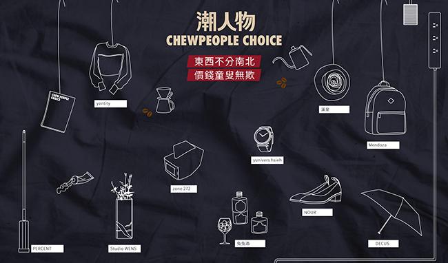 潮人物商店 Chewpeople Choice