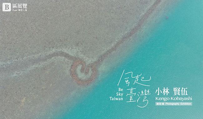 風起台灣 Be Sky Taiwan