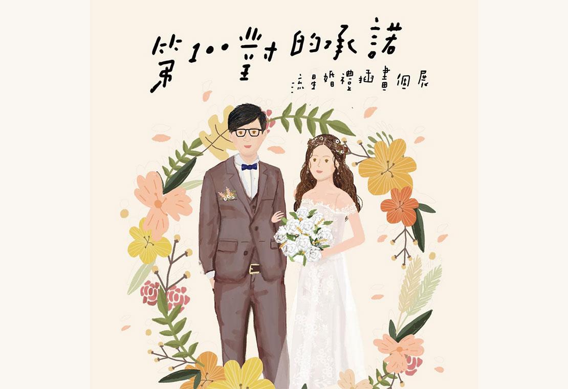 100對新人結婚婚約書挑戰